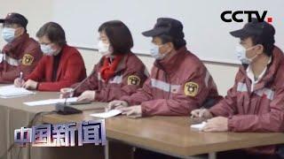 [中国新闻] 中国驻塞尔维亚使馆:中方专家组深入一线 分享防控经验 | 新冠肺炎疫情报道