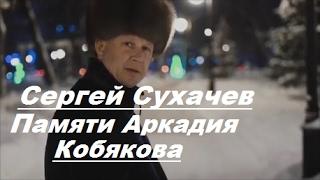 Смотреть клип Сергей Сухачев - Ты Не Ушел