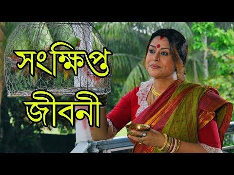 [ সংঘমিত্রা ] Sanghamitra Bandyopadhyay Biography In Short | Bengali Actress | Bangla Video By CBJ