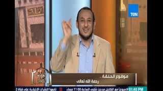 الكلام الطيب - الشيخ رمضان عبد المعز - يوضح رحمة الله الواسعة