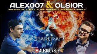 StarCraft II 2x2 Alex007 + Olsior: Лучшие шутки и потный Старкрафт, 2018 Ep. 3