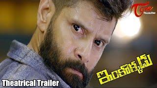 Inkokkadu Movie Theatrical Trailer || Vikram, Nayanthara, Nithya Menen || #Inkokkadu