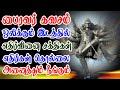 பைரவர் கவசம் ஒலிக்கும் இடத்தில் எதிர்வினை சக்திகள் எதிரிகள் தொல்லை நீங்கும்   Apoorva Audio
