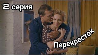 Перекресток ПРЕМЬЕРА 2017 2 серия