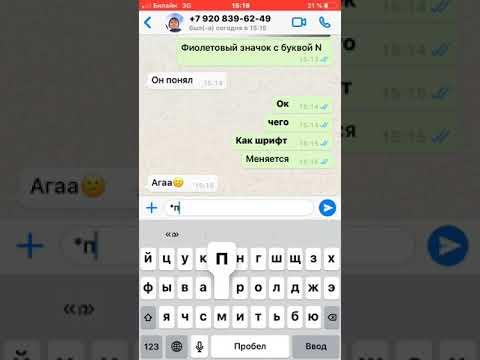 Вопрос: Как выделить слова жирным шрифтом в WhatsApp?