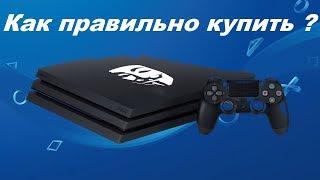 Как правильно купить ВЗЛОМАННУЮ PS4