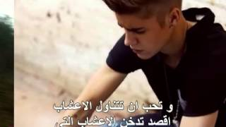 Justin Bieber Confident ft  Chance The Rapper مترجم عربى