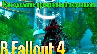 КАК СДЕЛАТЬ КРАСИВЫЙ СКРИНШОТ В Fallout 4