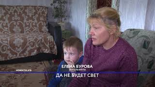 Многодетной семье из Кяхты отказывали проводить электричество