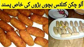 Chicken potato cutlets/Alu chicken cutlets Recipe by Maria