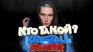 �������� ���� Кто такой: KRESTALL/Courier ������
