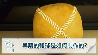 [跟着书本去旅行] 早期的鞠球是如何制作的?  课本中国