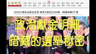 170.政治獻金明細暗藏的選舉秘密!