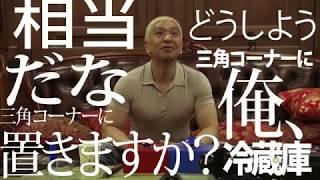 松本人志が手がける『ドキュメンタル』の新シーズンが8月2日(水)に配...
