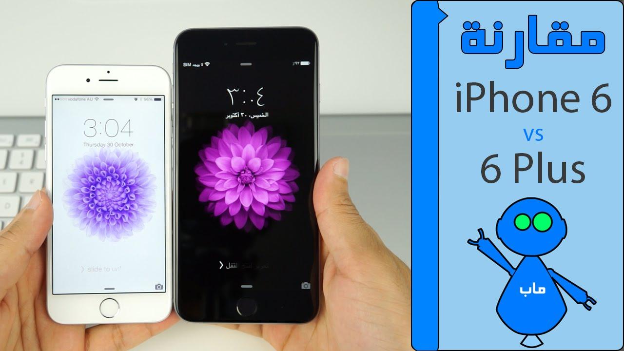 Iphone 6 Vs 6 Plus مقارنة ايفون 6 و ايفون 6 بلس
