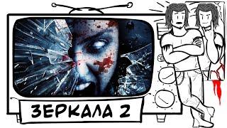 ТРЕШ ОБЗОР фильма ЗЕРКАЛА 2 (AnimaTES)