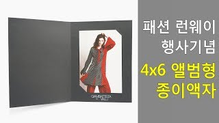 4x6사진 패션 런웨이 행사기념 앨범형 종이액자