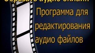 Редактор Аудио Онлайн. Обрезать онлайн аудио быстро! Создание Видео.(Аудио Редактор Онлайн - Программа для нарезки музыки на русском языке и ее не нужно скачивать и устанавлива..., 2013-08-19T03:12:30.000Z)
