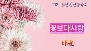 2021 홍천 신년음악회 - 꽃보다 사랑 - 가수 태훈…