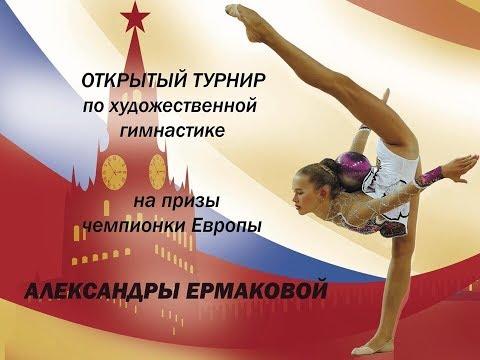 Открытый турнир по художественной гимнастике на призы чемпионки Европы А. Ермаковой май 2019