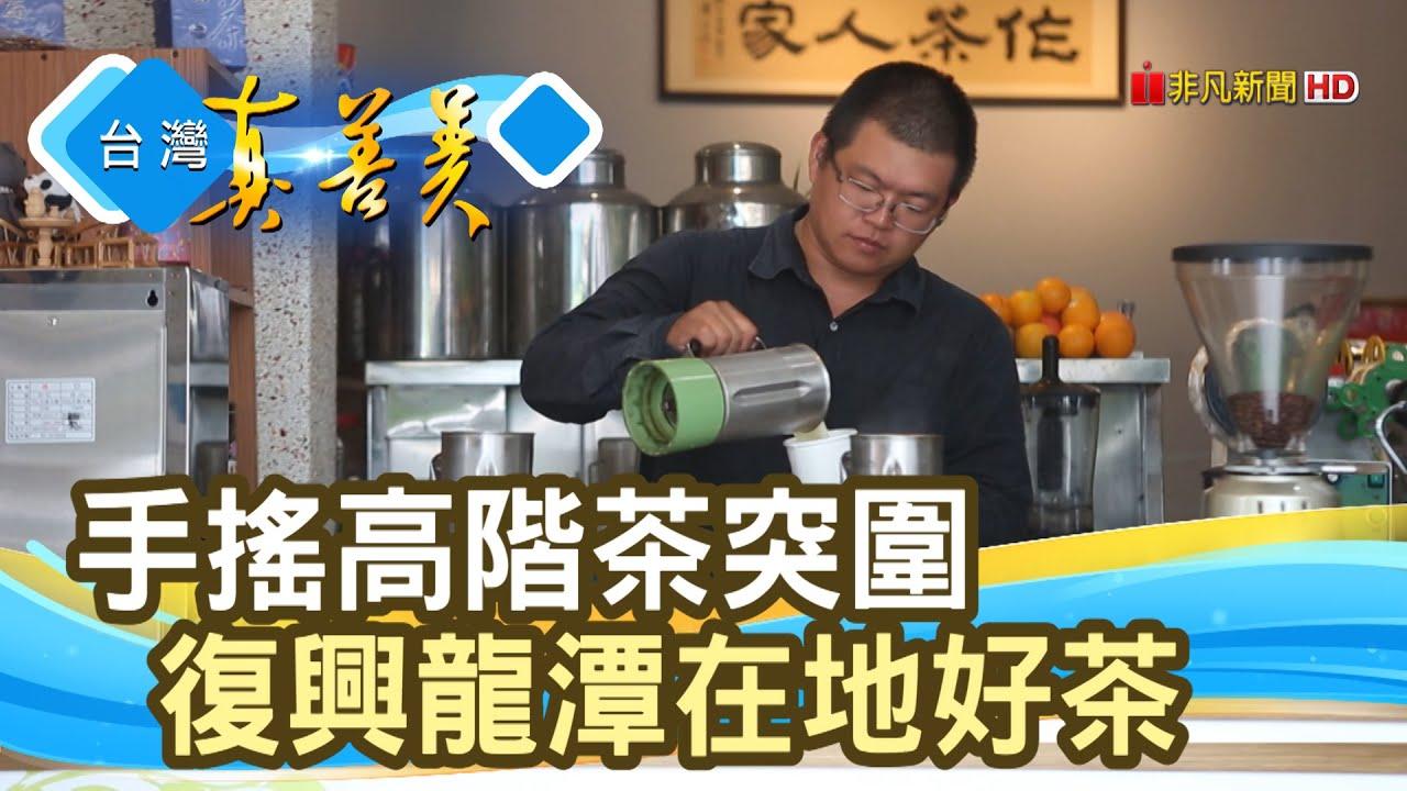 """手搖好茶復興""""龍潭茶""""│DO TEA台灣茶飲│【台灣真善美】2020.07.05"""
