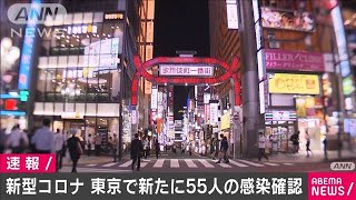 東京都で新たに55人感染確認 集団検査で増加か(20/06/24)