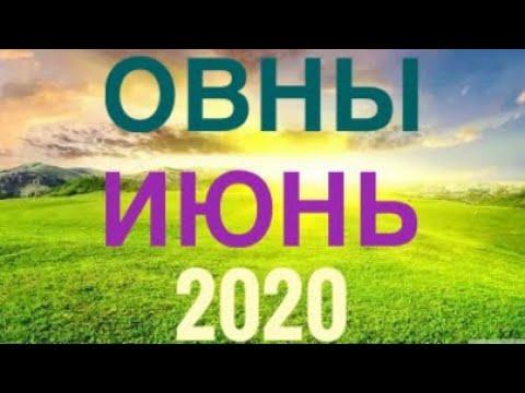 ОВНЫ ♈️ ТАРО ПРОГНОЗ НА ИЮНЬ 2020 ОТ SANA TAROT