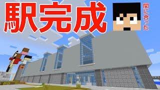 【カズクラ】巨大建築キター!福井駅完成!マイクラ実況 PART900 thumbnail