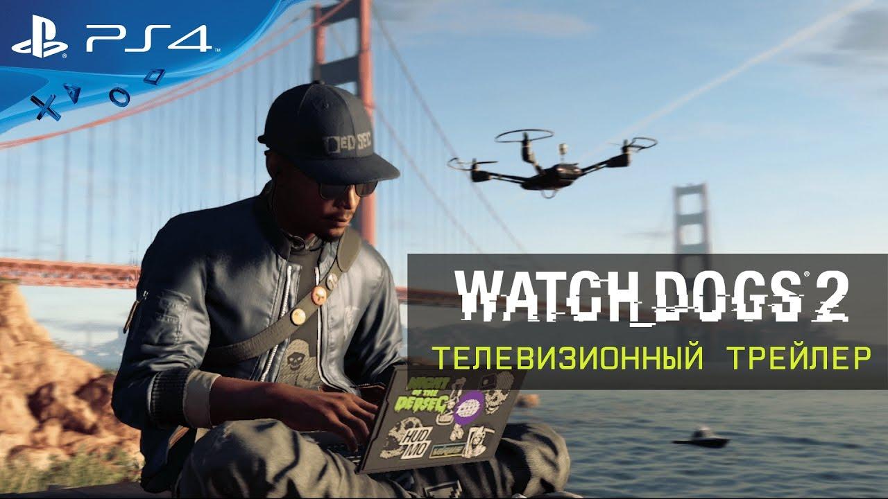 Watch Dogs 2 - Телевизионный трейлер - YouTube