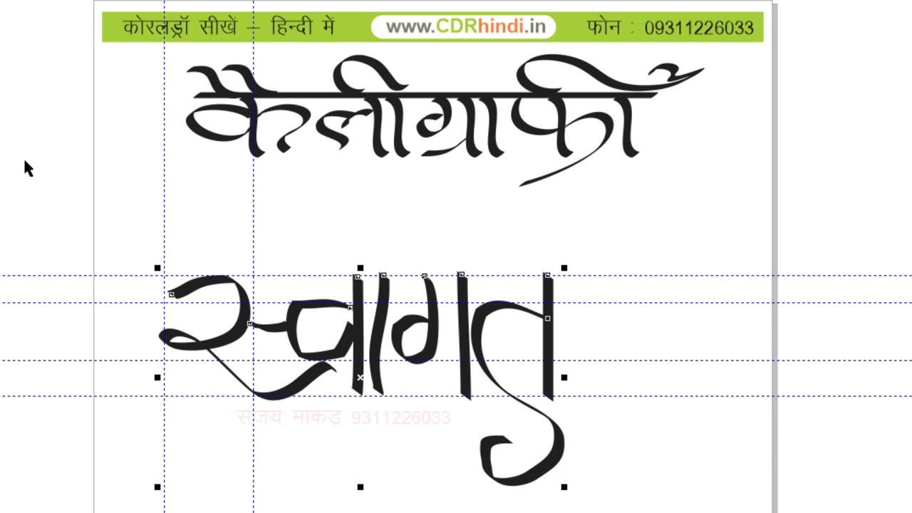 Learn Coreldraw in hindi- Calligraphy, Fancy Type, Font Design