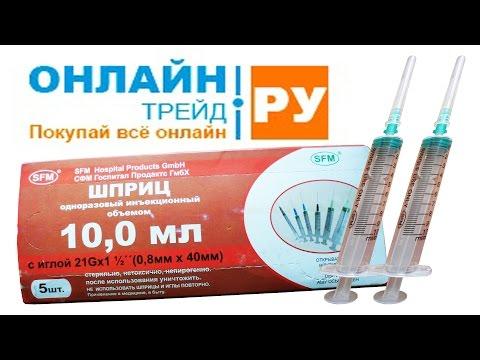 ОНЛАЙН ТРЕЙД.РУ Шприц СФМ 3х комп. 10мл №5