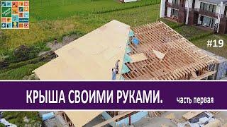 Крыша дома ... Часть #1. Личный опыт - Стройка. Серия №19