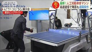 "「5G」展示会に""スゴ技""ロボット・・・卓球もできる!(20/01/22)"