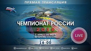 Чемпионат России 2018 - 1 день, вечерняя сессия