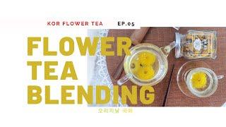 [ KOR FLOWER TEA ] 국화 꽃차의 효능 꽃…