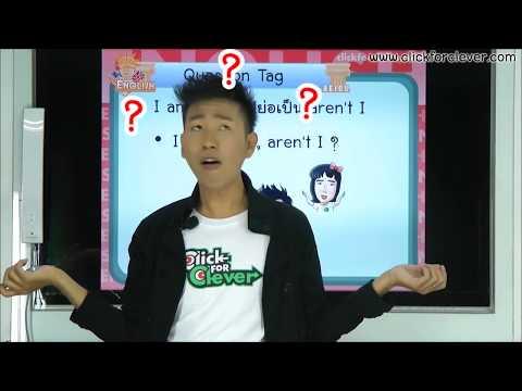 ภาษาอังกฤษ ตอน Question Tag