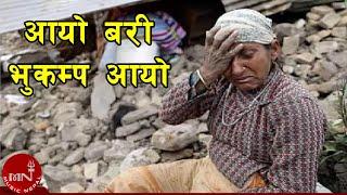 Latest Full Video Aayo Barai Bhukampa Aayo by Prakash Katuwal HD