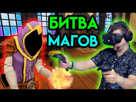 The Tavern of Magic | Битва магов | VR HTC Vive