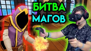 The Tavern of Magic Битва магов VR HTC Vive