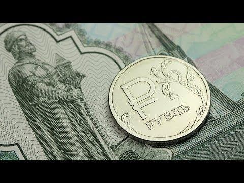 Инвестора массово покидают рубль...