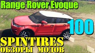 Моды в SpinTires 2014 | Range Rover Evoque #100