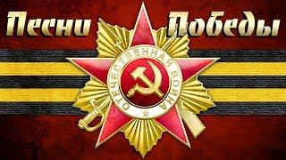 ПЕСНИ ПОБЕДЫ. Посвящается 75-летию со дня Победы в Великой Отечественной Войне 1945-2020 гг.