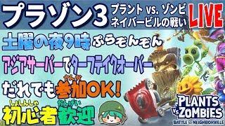 【プラゾン3】プラゾン最新作ネイバービルの戦い発売記念!!(誰でも参加OK)#8【PvZBFN】