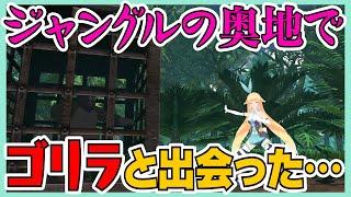 【バーチャルゴリラ×銀河アリス】檻に閉じ込められたゴリラ発見!どうやって助ける?