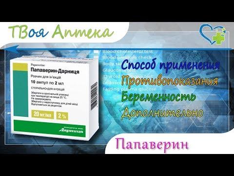 Папаверин ампулы - показания (видео инструкция) описание, отзывы