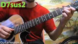 А. Розенбаум - АУ (Аккорды, урок на гитаре)