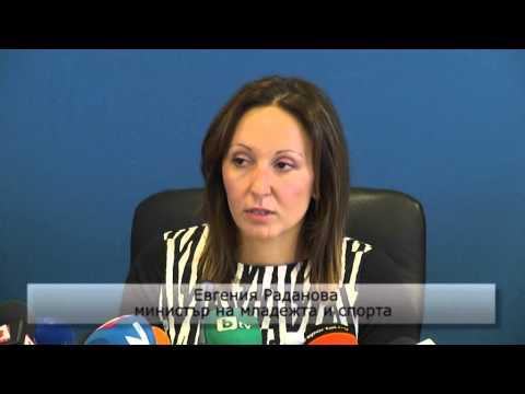 Министър Евгения Раданова представи екипа си