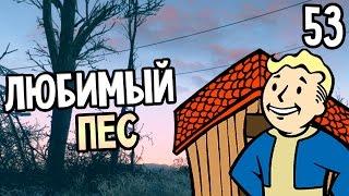 Fallout 4 Прохождение На Русском 53 ЛЮБИМЫЙ ПЕС