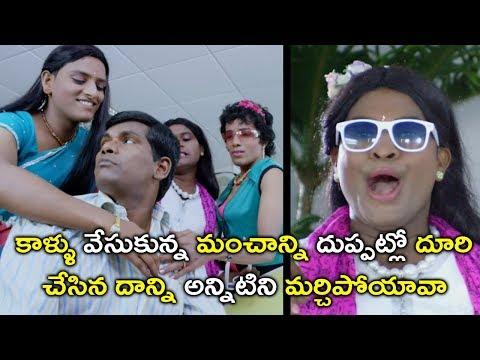 కాళ్ళు వేసుకున్న మంచాన్ని దుప్పట్లో దూరి చేసిన దాన్ని అన్నిటిని మర్చిపోయావా  || Bhavani DVD Movies