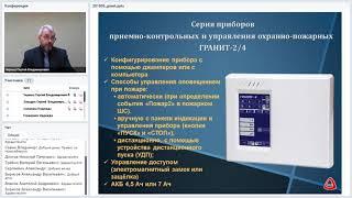 видео Прибор приемно-контрольный и управления охранно-пожарный «Гранит 5А»